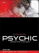 Psychic Detective Yakumo - The Alternate Story 1 (Promo gedebuk)