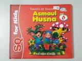 SQ for Kids Asmaul Husna Seri 6: Tamasya ke Taman (BK) FULL COLOR