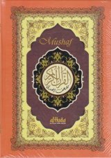Al-Qudduus : Mushaf Al Qur
