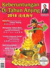 Keberuntungan Di Tahun Anjing 2018 (Bilingual: Indonesia-Chinese)