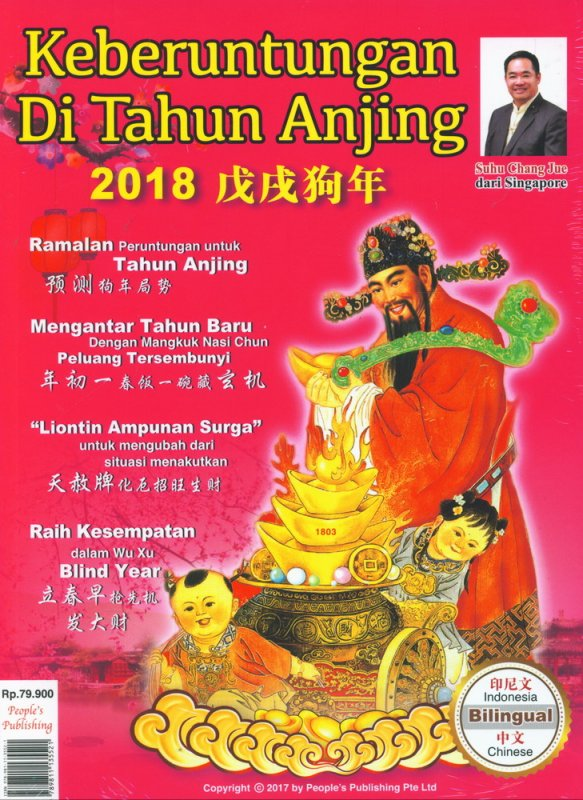 Cover Buku Keberuntungan Di Tahun Anjing 2018 (Bilingual: Indonesia-Chinese)