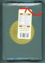AL-QURAN TAJWID AL-HUJJAH (A5)