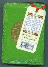 AL-QURAN TAJWID & TERJEMAHAN AL-QAYYIM (A6)