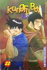 Kungfu Boy Legends 22