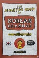 The Amazing Book of Korean Grammar For Millenials