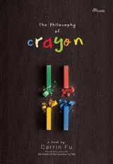 The Philosophy of Crayon (Promo Best Book)