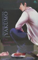 Psychic Detective Yakumo : The Vanished Spirit