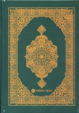 Mushaf Ummul Qura Non Terjemah warna hijau (Hard Cover)