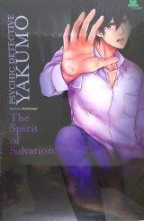 Psychic Detective Yakumo : The Spirit Of Salvation