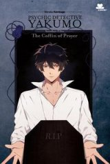 Psychic Detective Yakumo Another Files - The Coffin of Prayer