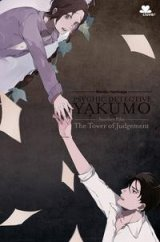 Psychic Detective Yakumo Another Files: The Tower Of Judgement