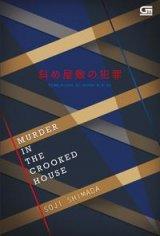 Pembunuhan di Rumah Miring (Murder in the Crooked House)
