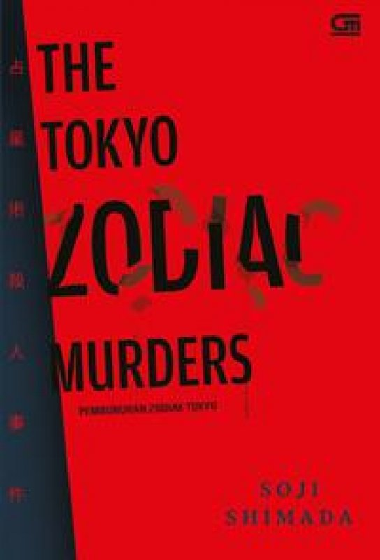 Cover Buku Pembunuhan Zodiak Tokyo (The Tokyo Zodiac Murders)