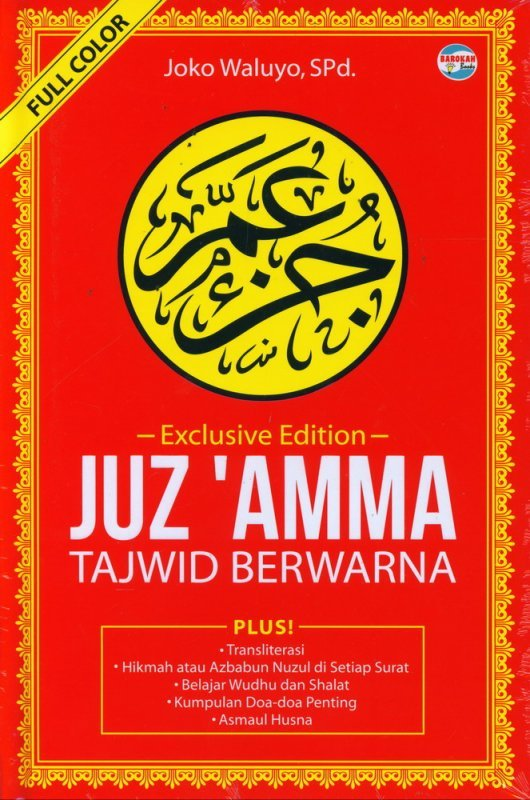Cover Buku JUZ AMMA TAJWID BERWARNA ( Putus )