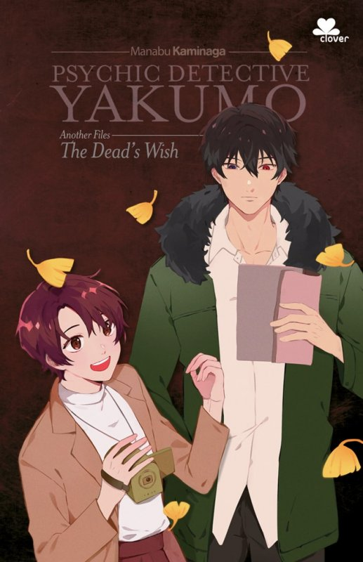 Cover Buku Psychic Detective Yakumo Another Files: The Dead