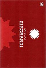 ANTOLOGI MATAHARI  *BOX SET ( ISI BOX: PROLOG MATAHARI; PERJ