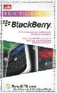 Trik Pilihan BlackBerry