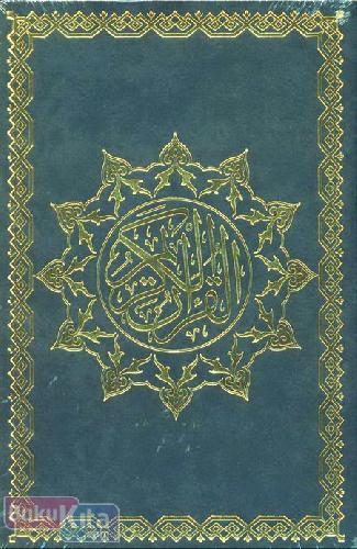 Cover Buku AL QURAN Linen