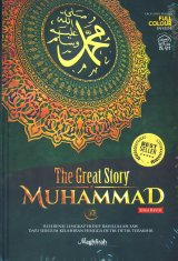 The Great Story of Muhammad saw (Hard Cover)