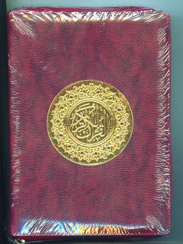 Cover Buku Al-Quran dan Terjemahan Merah Mahuum Besar Sahifa Dilengkapi Tajwid Warna