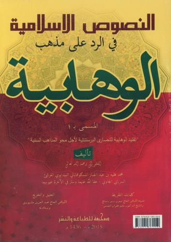 Cover Belakang Buku Menolak Wahabi
