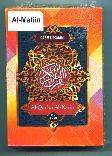 Al-Matiin - Quran Utsmani SC B7 (Al-Quran Al-Karim)
