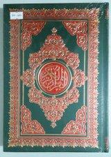 AL-QURAN BEYRUT UKURAN 17X24cm Hard Cover