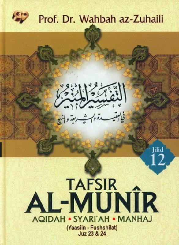 Cover Buku TAFSIR AL-MUNIR Jilid 12 [HC]