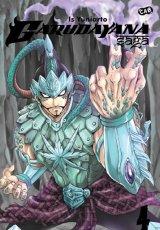 Garudayana Saga 4-New