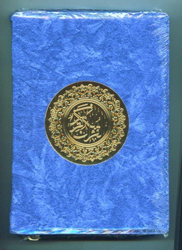 Cover Buku AL-QURAN DAN TERJEMAHNYA/BIRU TUA/SAHIFA DILENGKAPI TAJWID WARNA